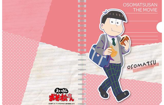 劇場版「えいがのおそ松さん」より描き下ろしA4クリアファイル登場