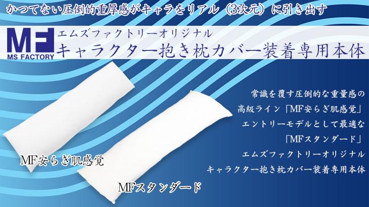 エムズファクトリーオリジナルキャラクター抱き枕カバー装着専用本体登場