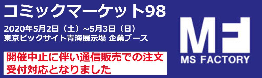 C98バナー