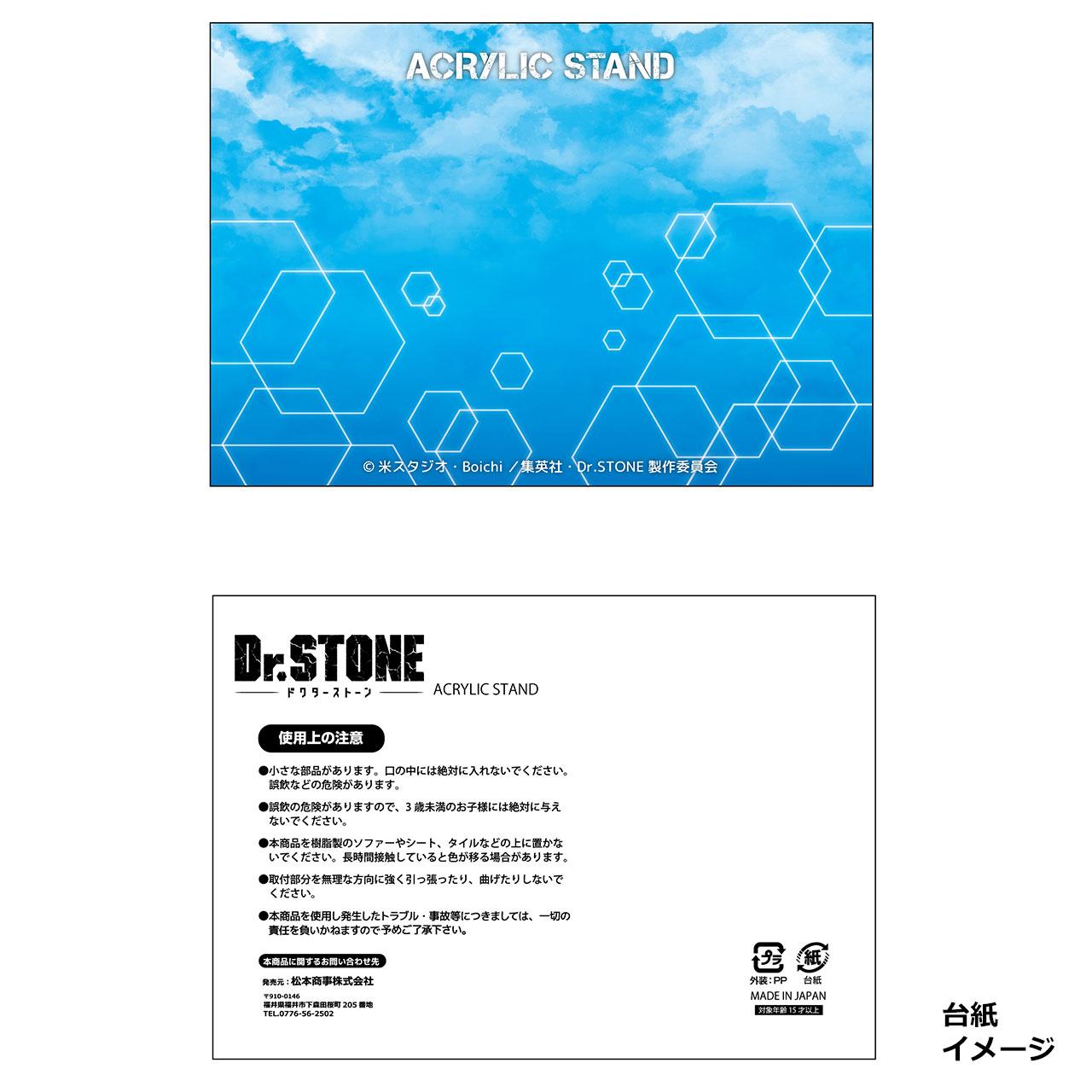 Dr.STONE BIGアクリルスタンド