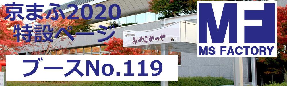 京まふ2020特設ページ