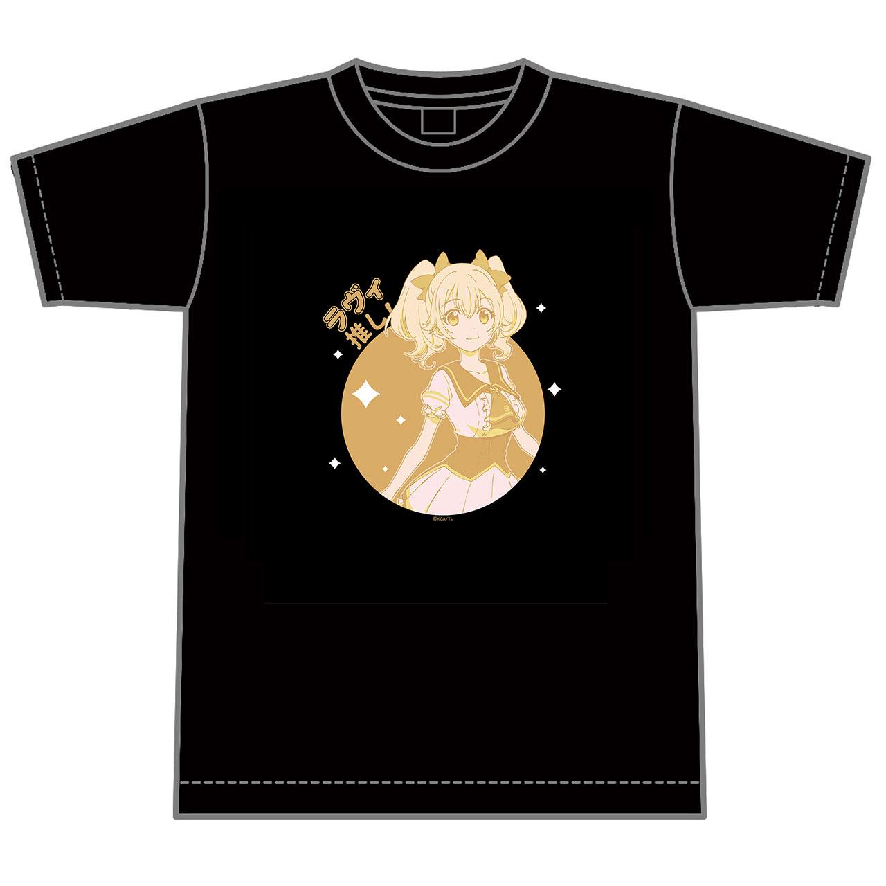 ラヴィ 推しTシャツ