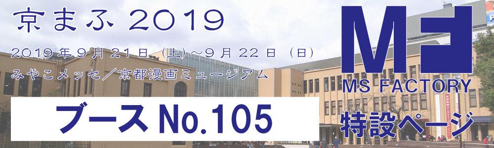 京まふ2019