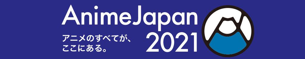 AnimeJapan公式サイトへのリンク