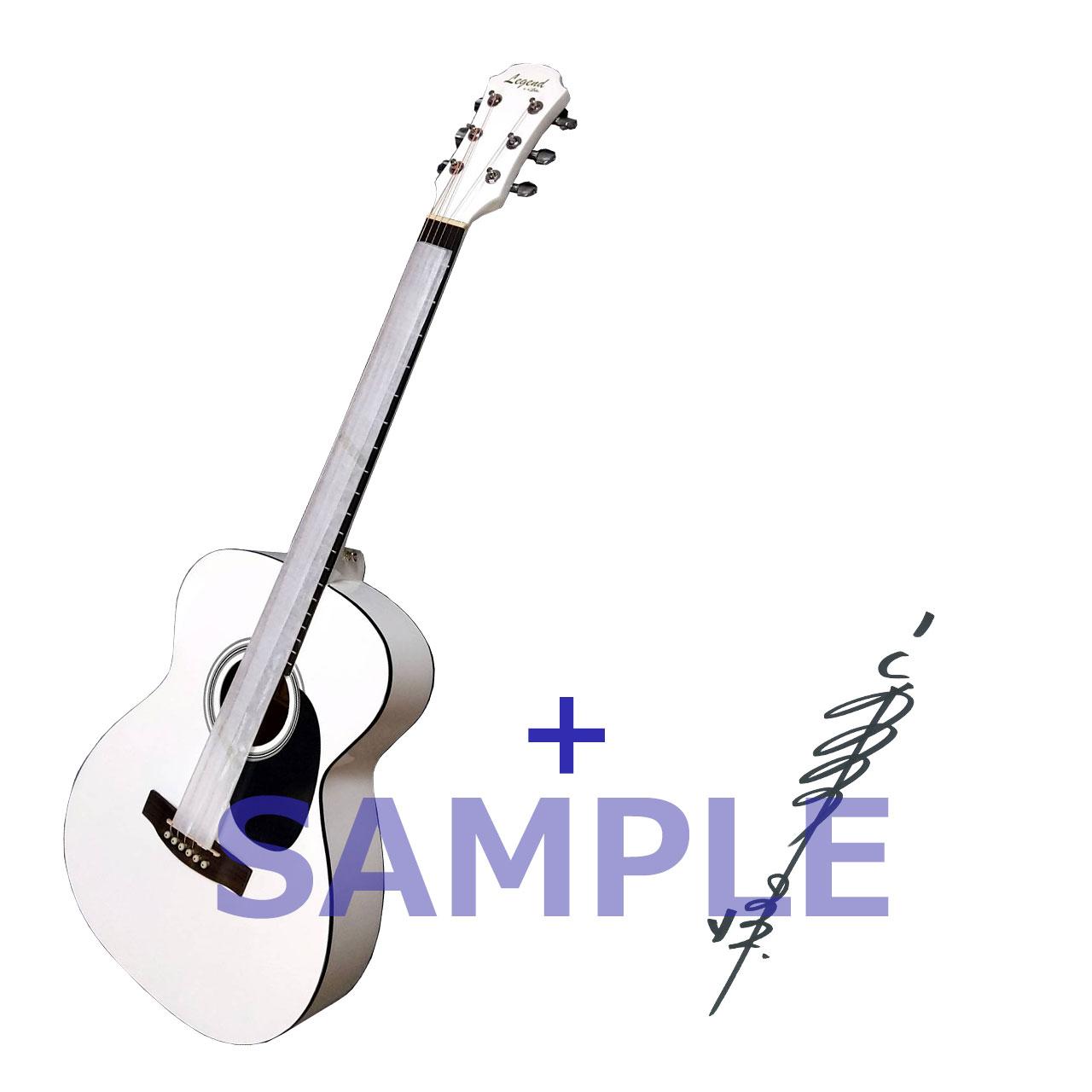サイン付き白ギターオークション