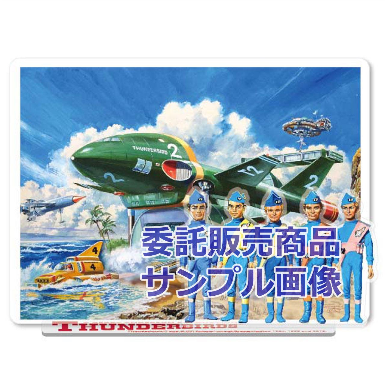 「サンダーバード」アクリルスタンドフィギュア2号