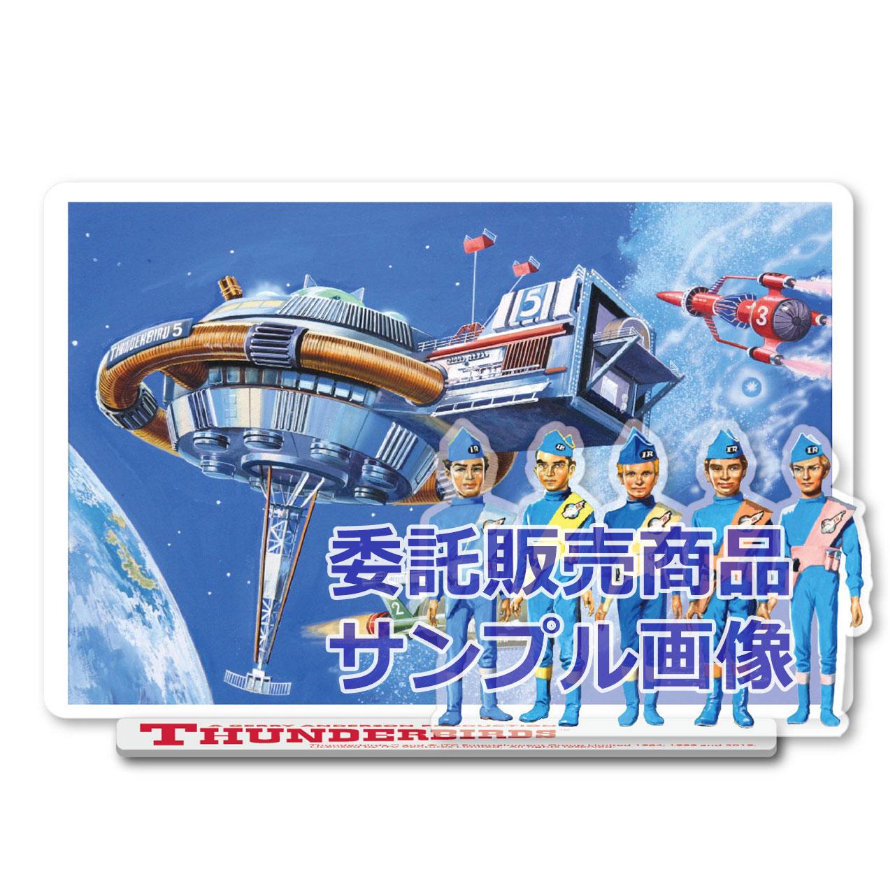 「サンダーバード」アクリルスタンドフィギュア5号