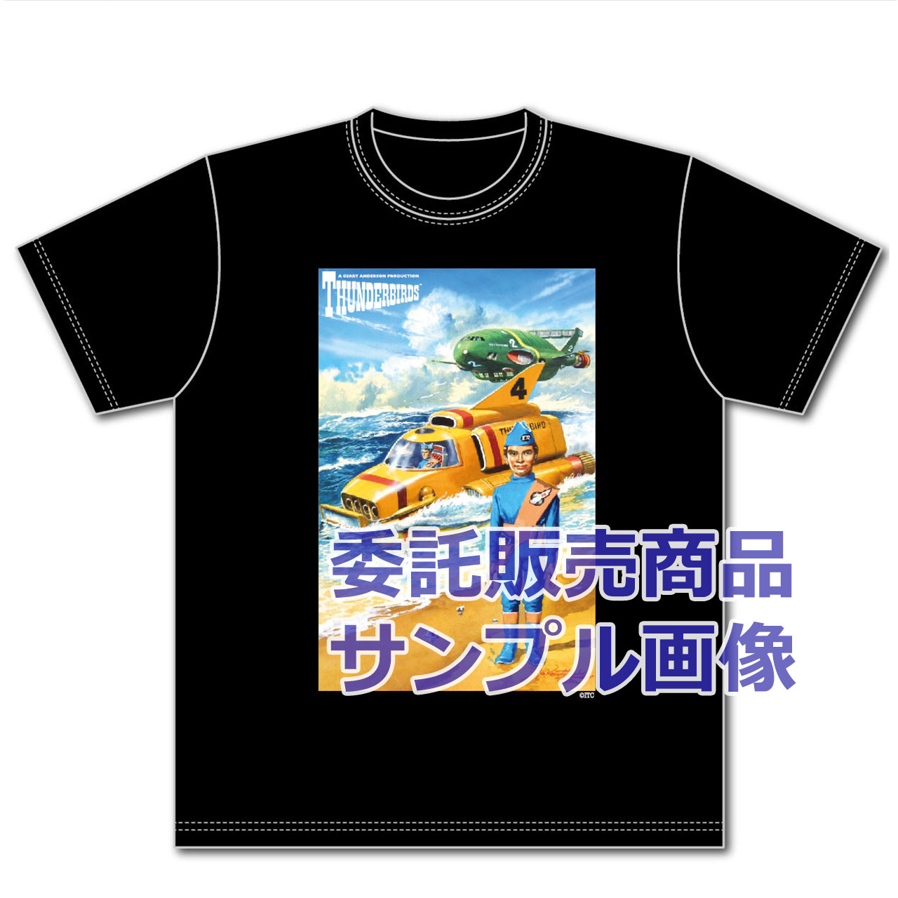 「サンダーバード」Tシャツ4号黒