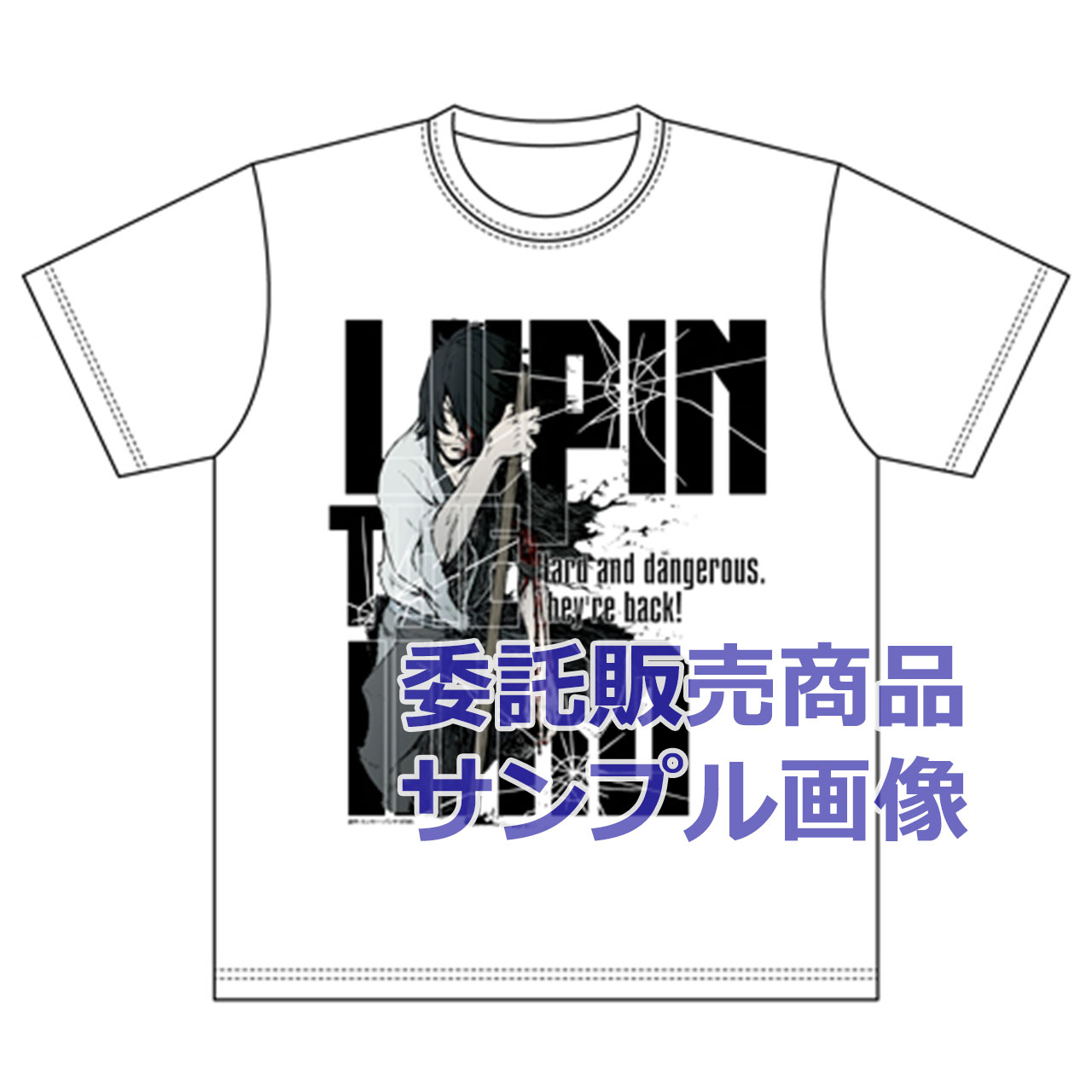 Tシャツ「血煙の石川五ェ門」白