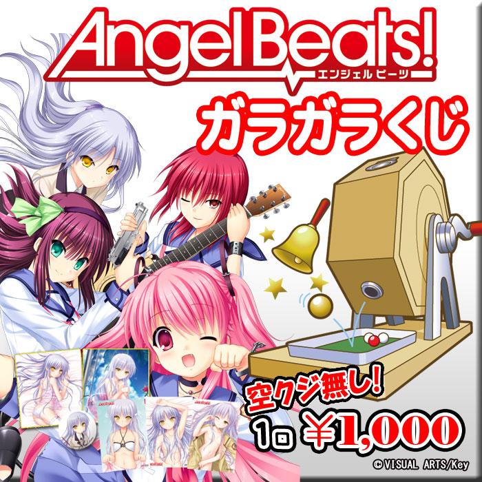 Angel Beats! ガラガラくじ