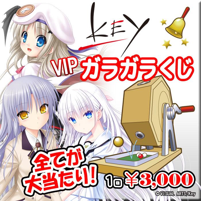 Key VIP ガラガラくじ