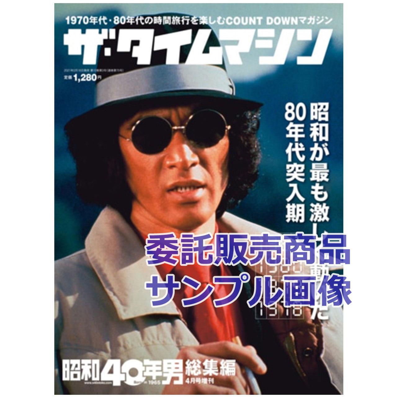 昭和40年男増刊 ザ・タイムマシン 1981・1980・1979・1978