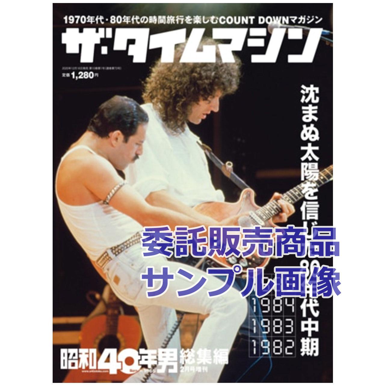 昭和40年男増刊 ザ・タイムマシン 1985・1984・1983・1982