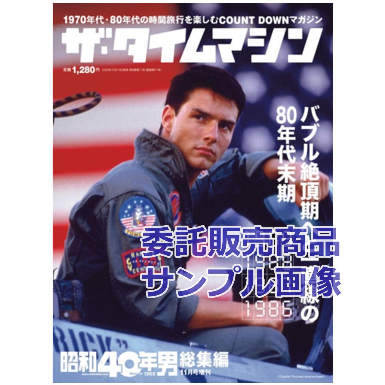 昭和40年男増刊 ザ・タイムマシン 1989・1988・1987・1986