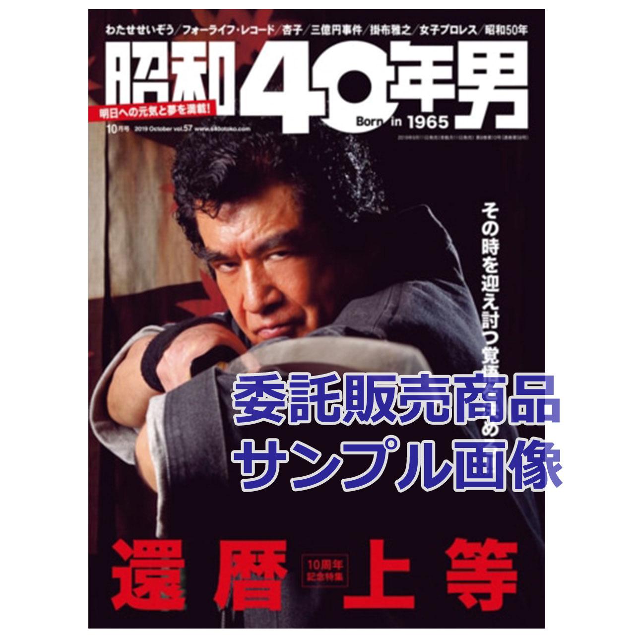 昭和40年男VOL.57