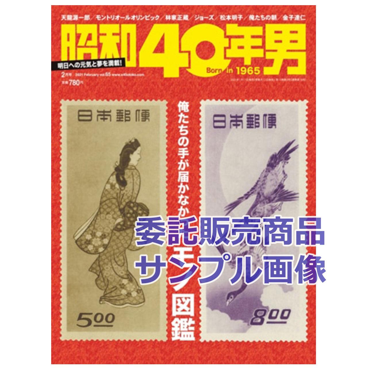 昭和40年男VOL.65