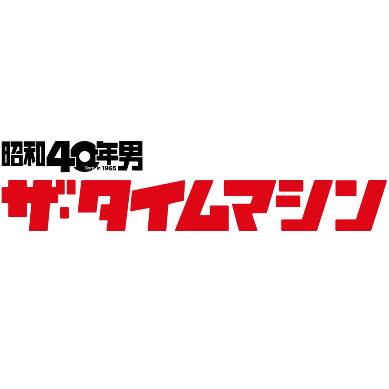 昭和40年男別冊ザ・タイムマシン