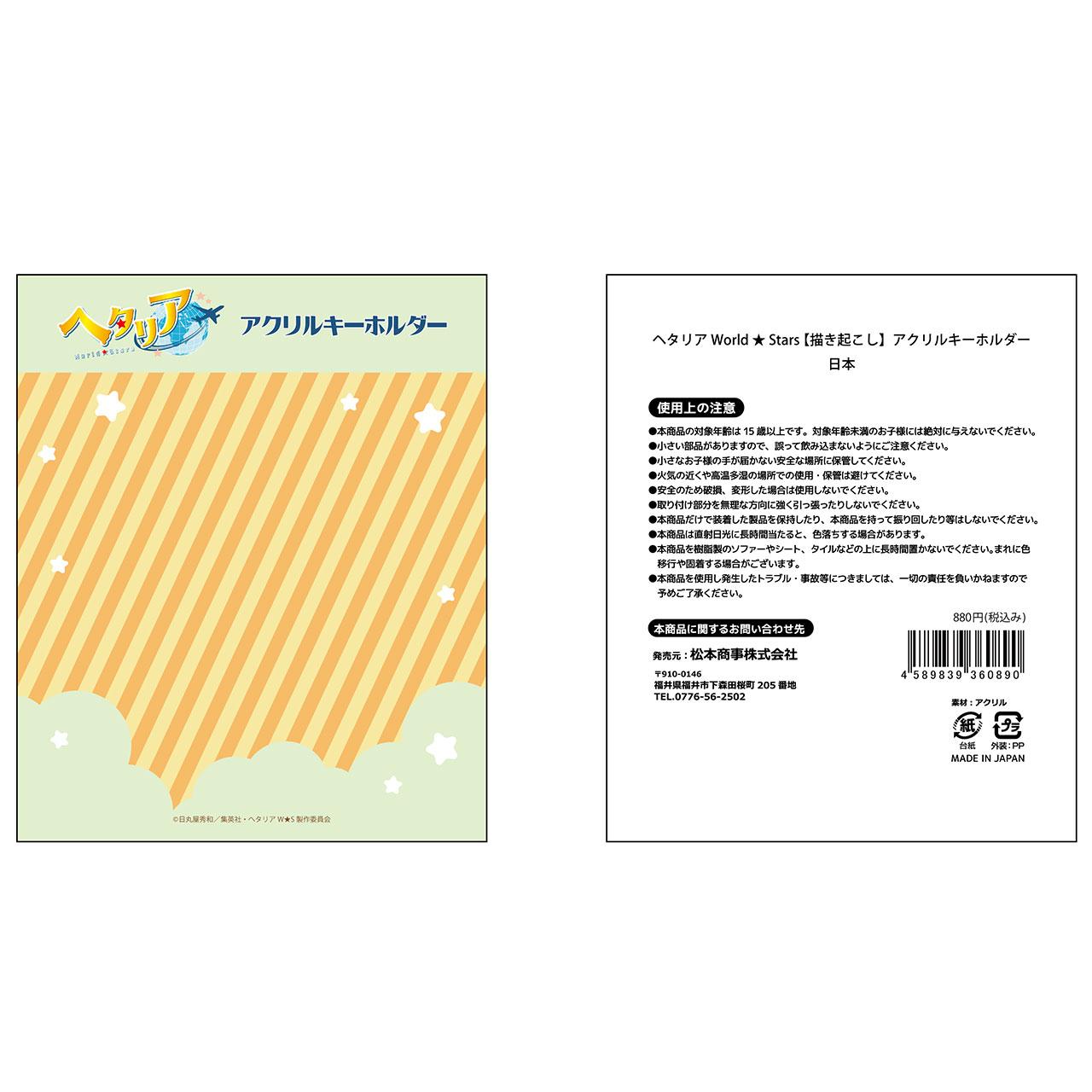 【描き起こし】アクリルキーホルダー 日本台紙イメージ