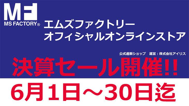 エムズファクトリー決算セール開催!!