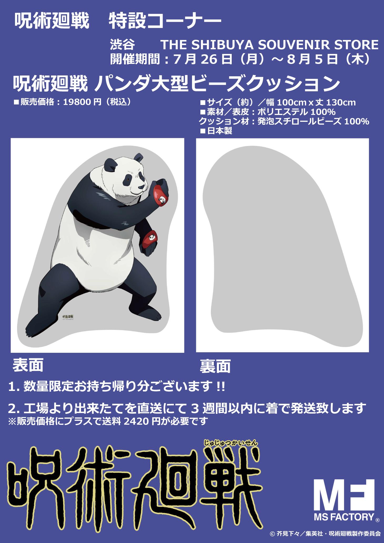 呪術廻戦 パンダ大型ビーズクッション