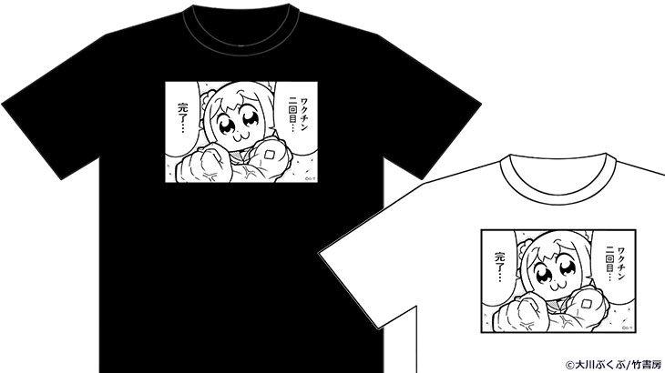 ポプテピTシャツアイキャッチ